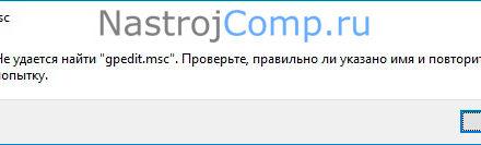 Что делать, если не удается найти gpedit.msc в ОС Windows 10