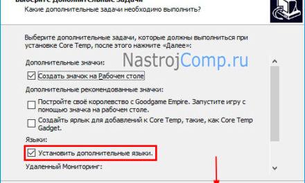 Просмотр температуры ЦП в ОС Windows 10