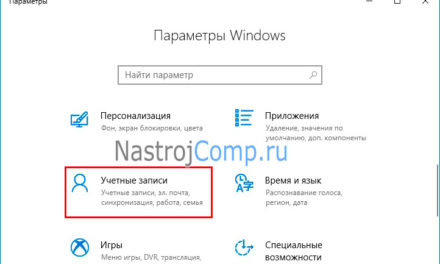 Создание учетной записи в Windows 10