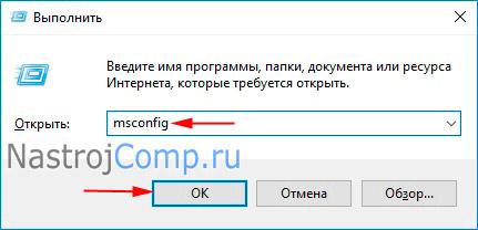 Способы выхода из безопасного режима Windows 10