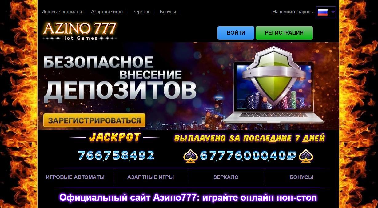 azino777 мобильная версия скачать бесплатно