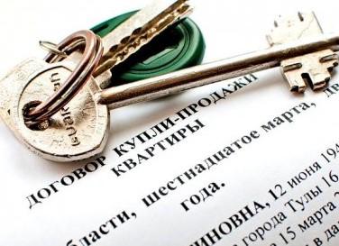 Как продать ипотечную квартиру