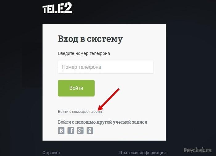 Вход в личный кабинет Tele2 при помощи пароля