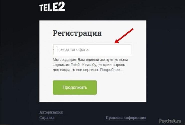 Ввод номера для регистрации в личном кабинете Tele2