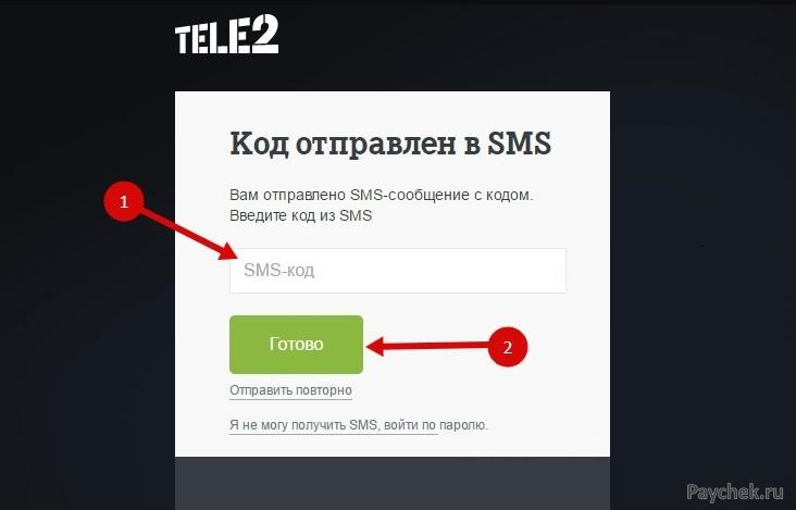 SMS-подтверждение регистрации в личном кабинете Tele2