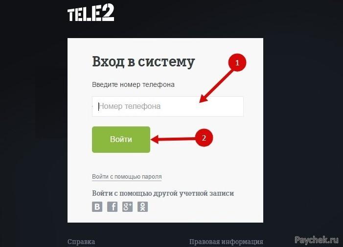 Вход в систему Tele2