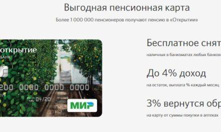 Вклады для пенсионеров в Банке «Открытие»