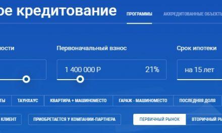 Ипотека в «Газпромбанке»