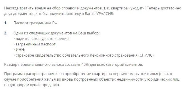 Условия ипотеки в банке «Уралсиб»